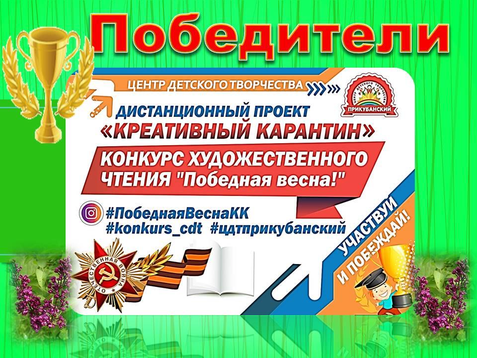 You are currently viewing «Победная весна» в Год Памяти и Славы
