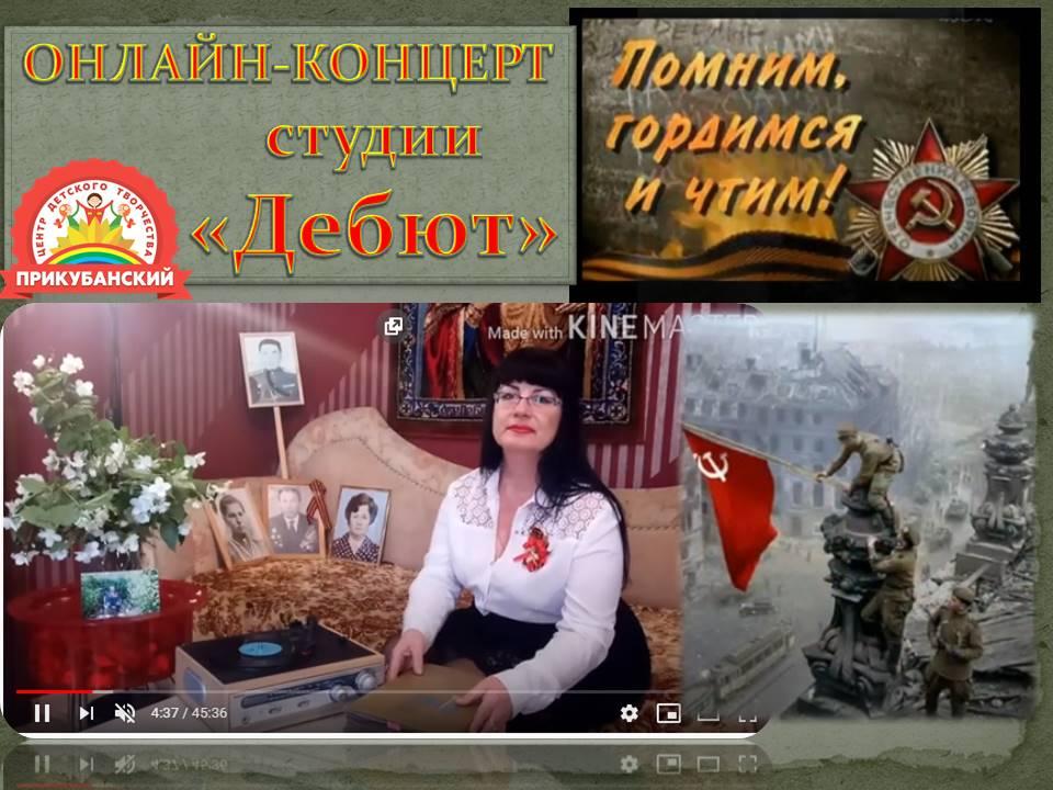 Онлайн-концерт студии «Дебют» «Помним, Гордимся, Чтим…»
