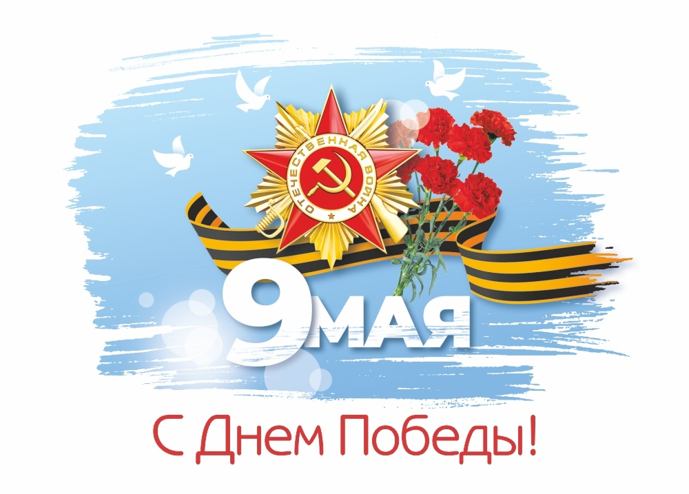 You are currently viewing С Днём Победы!