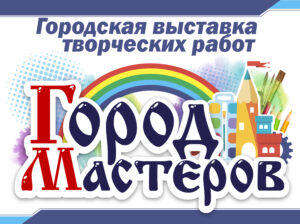 Read more about the article «Город мастеров»