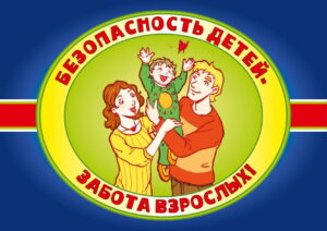 Read more about the article Безопасное лето